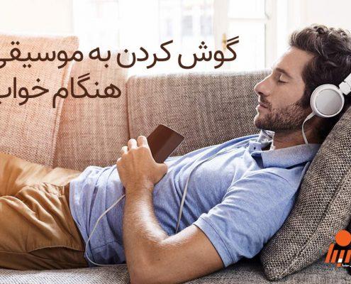 گوش کردن به موسیقی هنگام خواب