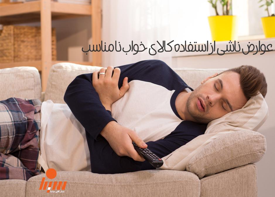 عوارض ناشی از استفاده کالای خواب نامناسب