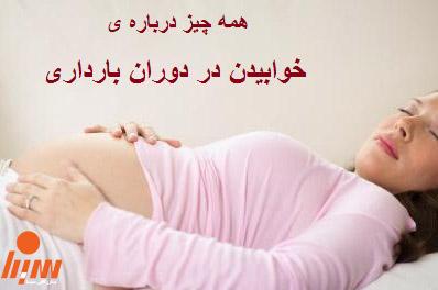 نحوه تغییر خوابیدن خانم ها در زمان بارداری و نکاتی برای رفع مشکلات خواب