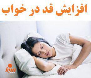 رابطه بین خواب خوب و مناسب و افزایش هورمون قد